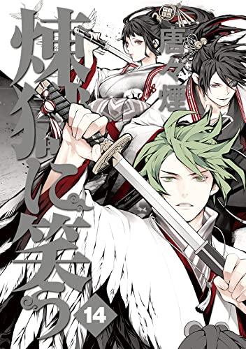 煉獄に笑う (1-13巻 最新刊) 漫画