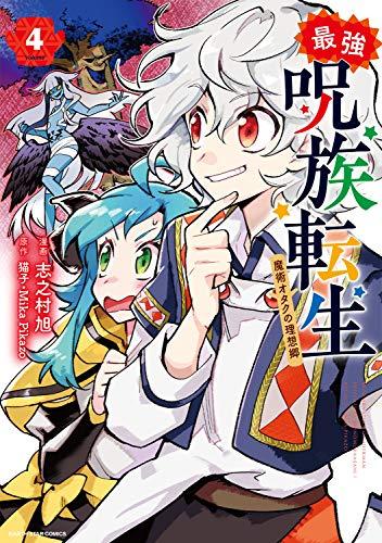 最強呪族転生 (1巻 最新刊)
