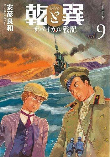 乾と巽 -ザバイカル戦記- (1-5巻 最新刊) 漫画