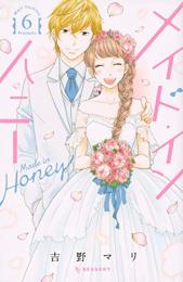メイド・イン・ハニー (1-6巻 全巻)