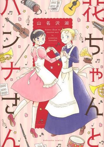 花ちゃんとハンナさん 漫画