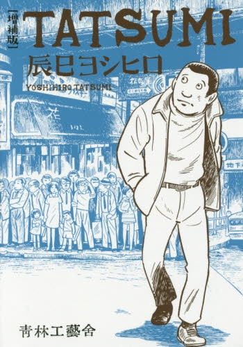 TATSUMI[増補版] 漫画