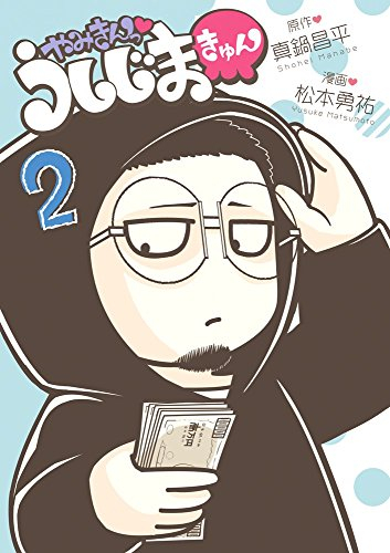 やみきんっ うしじまきゅん (1-2巻 最新刊) 漫画