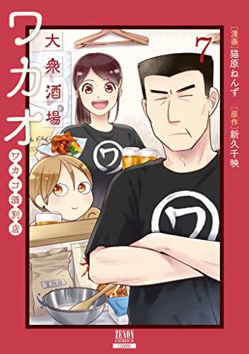 大衆酒場ワカオ ワカコ酒別店 (1-5巻 最新刊) 漫画