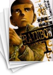 【中古】RAINBOW -二舎六房の七人- (1-22巻) 漫画
