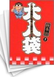 【中古】こちら葛飾区亀有公園前派出所大入袋 [文庫版] (1-10巻) 漫画