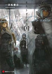 【ライトノベル】ラストオーダー ひとりぼっちの百年戦争 (全2冊)