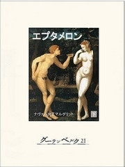エプタメロン 2 冊セット最新刊まで 漫画