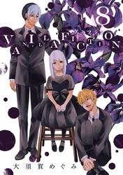VANILLA FICTION 8 冊セット全巻 漫画