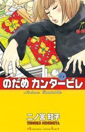 のだめカンタービレ(1) 漫画