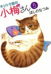 キジトラ猫の小梅さん(5) 漫画