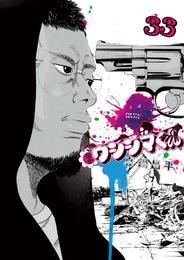 闇金ウシジマくん(33) 漫画