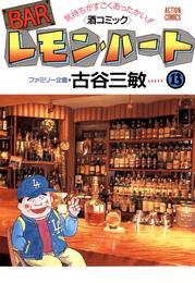 BARレモン・ハート 13巻 漫画