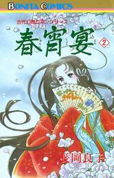 """""""古代幻想ロマン""""シリーズ 15 春宵宴(シュンショウエン)(2) 漫画"""