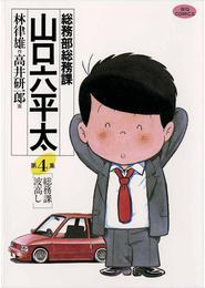 総務部総務課 山口六平太(4) 漫画