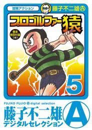 プロゴルファー猿(5) 漫画