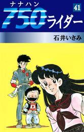 750ライダー(41) 漫画