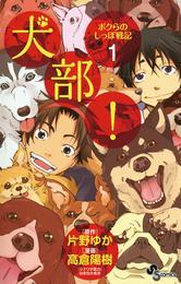 犬部!ボクらのしっぽ戦記(1) 漫画