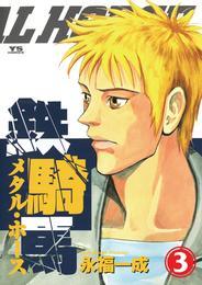 鉄騎馬(メタル・ホース)(3) 漫画