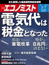 週刊エコノミスト (シュウカンエコノミスト) 2017年02月07日号 漫画
