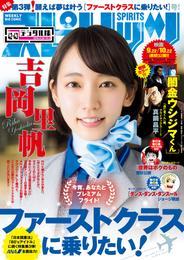 週刊ビッグコミックスピリッツ 2016年42・43合併号(2016年9月12日発売) 漫画