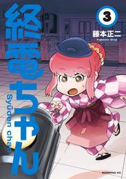 終電ちゃん(3) 漫画