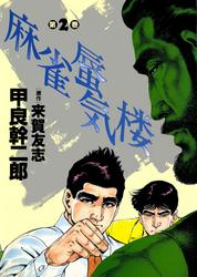 麻雀蜃気楼 2巻 漫画