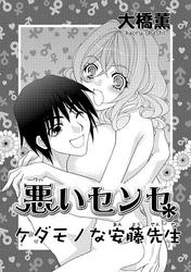 悪いセンセ-ケダモノな安藤先生- 漫画