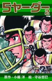 5ヤーダー(2) 漫画