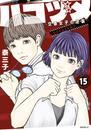 ハコヅメ~交番女子の逆襲~(15) 漫画