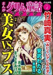 まんがグリム童話 ブラック美女VS.ブス Vol.4