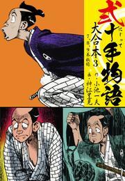 弐十手物語 大合本3(7.8.9巻)