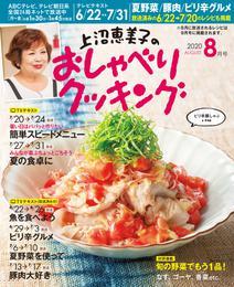 上沼恵美子のおしゃべりクッキング2020年8月号