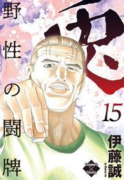 兎~野性の闘牌~ 15 冊セット 最新刊まで