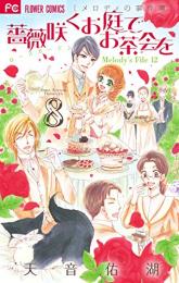 薔薇咲くお庭でお茶会を (1-8巻 全巻)