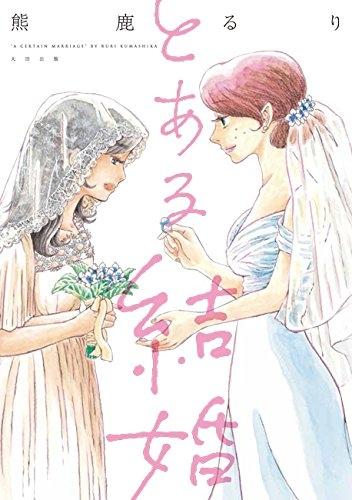とある結婚 漫画