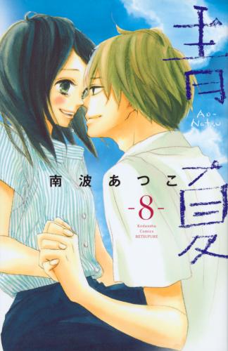 青Ao−Natsu夏 (1-8巻 全巻) 漫画