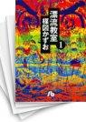 【中古】漂流教室 [文庫版] (1-6巻)