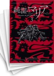 【中古】純潔のマリア 3巻 [限定版] 漫画