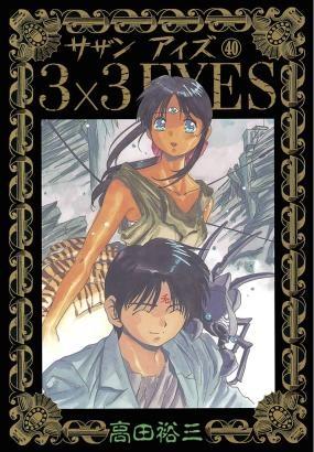 3×3EYES サザンアイズ (1-40巻 全巻) 漫画