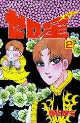 ゼロ星 (スター) (1-2巻 全巻) 漫画