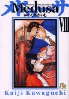 メドゥーサ [文庫版] (1-8巻 全巻) 漫画