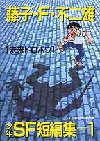 少年SF短編集 [文庫版] (1-2巻 全巻) 漫画