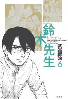 鈴木先生  漫画