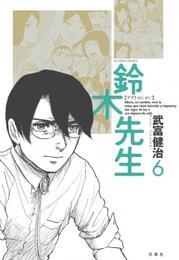 鈴木先生 6巻 漫画