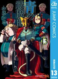 青の祓魔師 リマスター版 13 漫画
