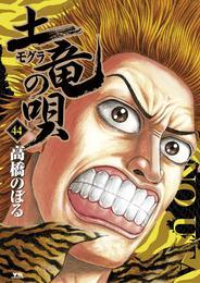 土竜(モグラ)の唄(44) 漫画
