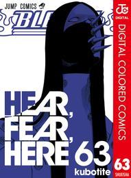 BLEACH カラー版 63 漫画