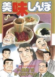 美味しんぼ(91) 漫画