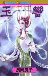 """""""古代幻想ロマン""""シリーズ 4 玉響(たまゆら) 漫画"""